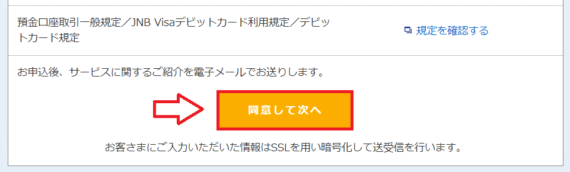 ジャパンネット銀行口座開設の流れ7