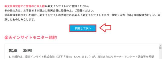 楽天インサイト登録の手順4