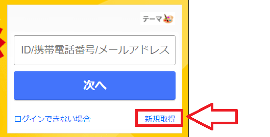 Yahoo!ウォレット登録の手順2