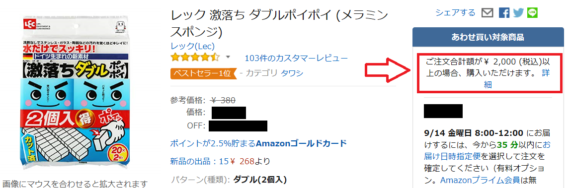Amazon合わせ買い対象商品とは2