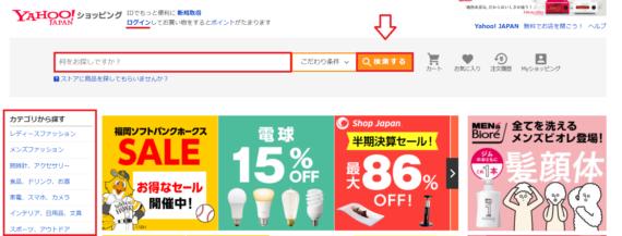 Yahoo!ショッピングで買い物をする方法1