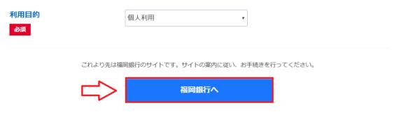 Yahoo!ウォレット預金払い用口座の登録5