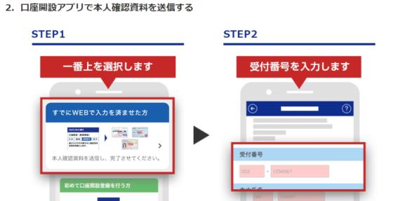 ジャパンネット銀行口座開設の流れ10