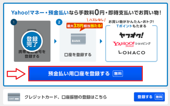 Yahoo!ウォレット預金払い用口座の登録1