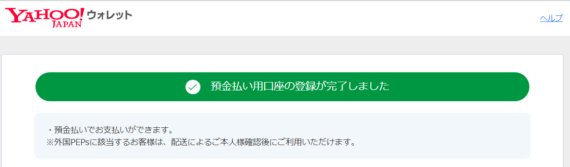 Yahoo!ウォレット預金払い用口座の登録6
