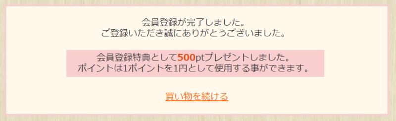 優光泉登録時の特典500ポイント