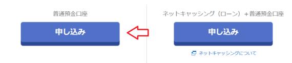 ジャパンネット銀行口座開設の流れ3