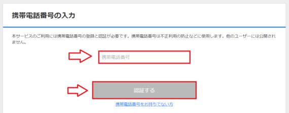 Yahoo!ウォレット登録の手順5