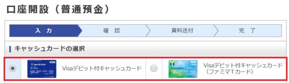 ジャパンネット銀行口座開設の流れ4