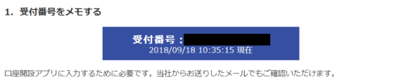 ジャパンネット銀行口座開設の流れ9