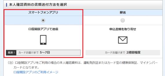 ジャパンネット銀行口座開設の流れ6