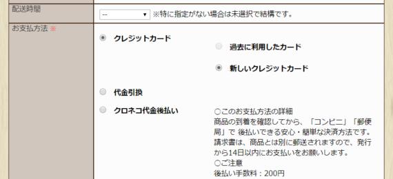 優光泉定期便での購入方法6