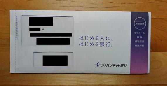 ジャパンネット銀行口座開設手順1