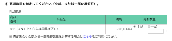 楽天証券iDeCo商品入れ替えスイッチングの手順6