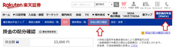 楽天証券iDeCo商品入れ替え掛け金配分の変更方法1