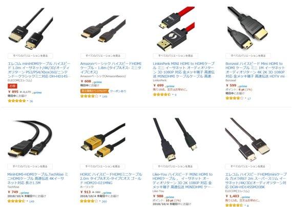 HDMIハイスピードケーブルの種類