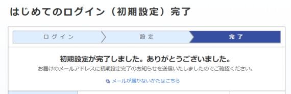ジャパンネット銀行初期設定5