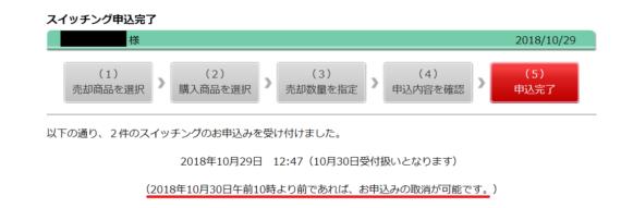 楽天証券iDeCo商品入れ替えスイッチングの手順10