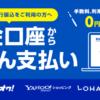 Yahoo!マネー預金払い用口座の変更や削除方法