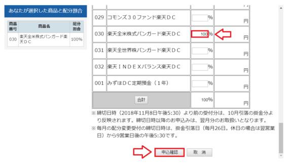 楽天証券iDeCo商品入れ替え掛け金配分の変更方法6