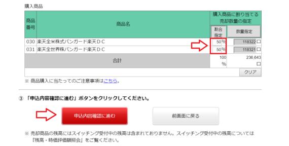楽天証券iDeCo商品入れ替えスイッチングの手順7