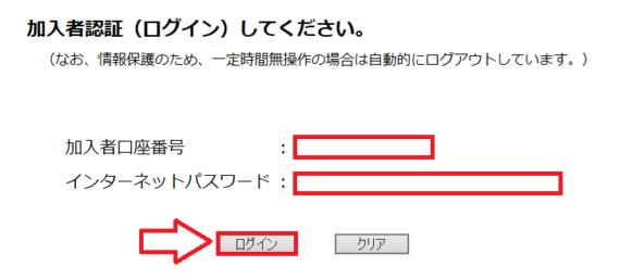 楽天証券iDeCo商品入れ替えスイッチングの手順16