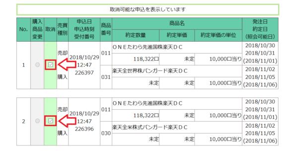 楽天証券iDeCo商品入れ替えスイッチングの手順14
