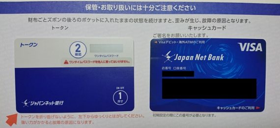 ジャパンネット銀行口座開設手順2