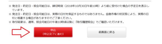 楽天証券iDeCo商品入れ替えスイッチングの手順9