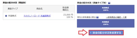 楽天証券iDeCo商品入れ替え掛け金配分の変更方法2