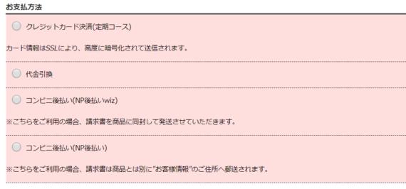 イクオス定期コースの申し込み手順3