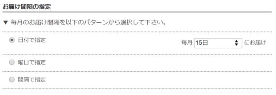 ベルタ育毛剤定期便パックの申し込み手順3