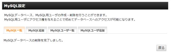 エックスサーバーでWordPressを削除する手順11