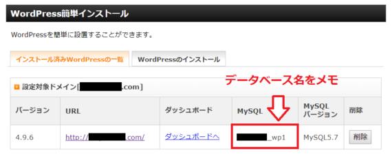 エックスサーバーでWordPressを削除する手順12