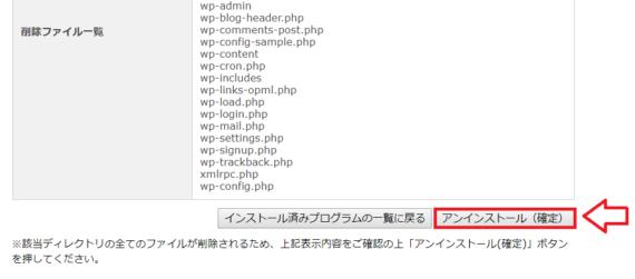 エックスサーバーでWordPressを削除する手順5