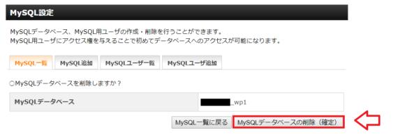 エックスサーバーでWordPressを削除する手順10