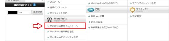 エックスサーバーでWordPressを削除する手順2