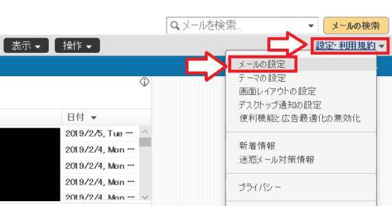 Yahoo!メールで複数のアドレスを作成・管理できる「セーフティーアドレス」の設定方法1