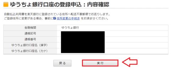 ゆうちょ銀行から楽天銀行に入金する方法と手順5