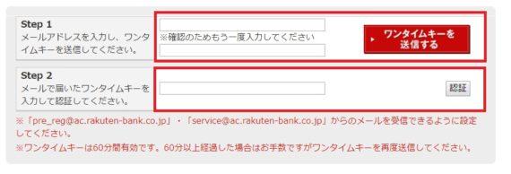楽天銀行子供用口座開設の手順6