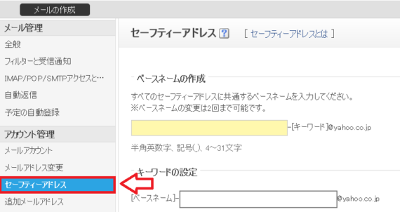 Yahoo!メールで複数のアドレスを作成・管理できる「セーフティーアドレス」の設定方法7
