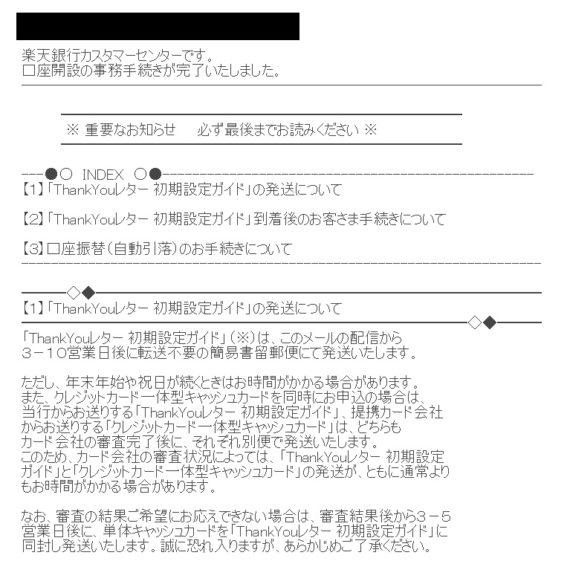 楽天銀行子供用口座開設の手順12