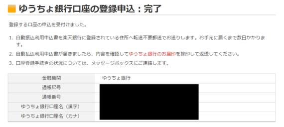 ゆうちょ銀行から楽天銀行に入金する方法と手順7
