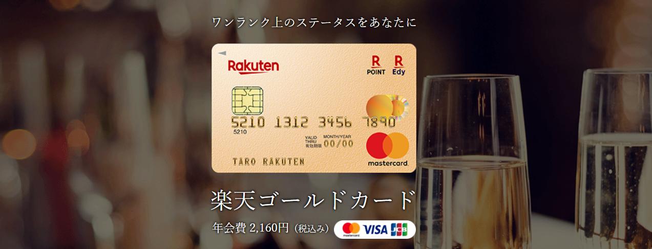 楽天カードから楽天カードゴールドに切り替えをする流れと注意点。カード到着までの日数や期間も紹介