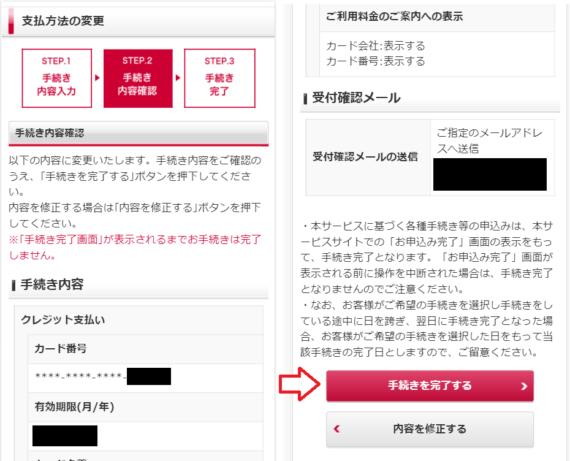 ドコモ登録しているクレジットカードの変更手順5