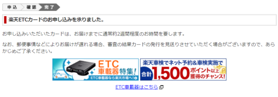 楽天ETCカードの追加申し込み方法と注意点4