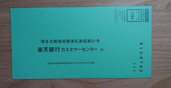 楽天銀行とゆうちょ銀行の連携1