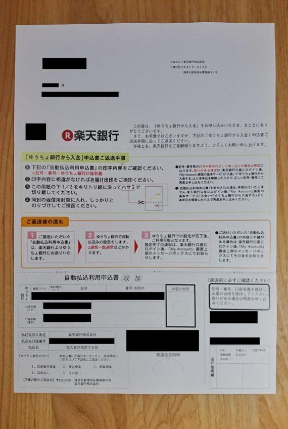 楽天銀行とゆうちょ銀行の連携2