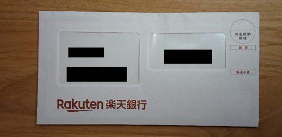 楽天銀行とゆうちょ銀行の連携3
