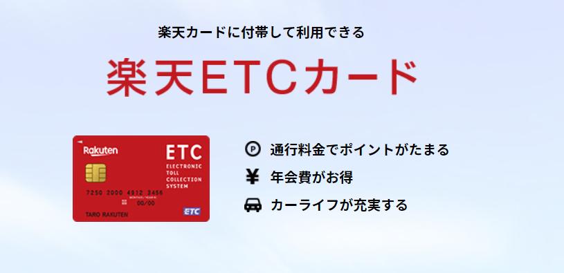 楽天ETCカードの申し込み方法と注意点